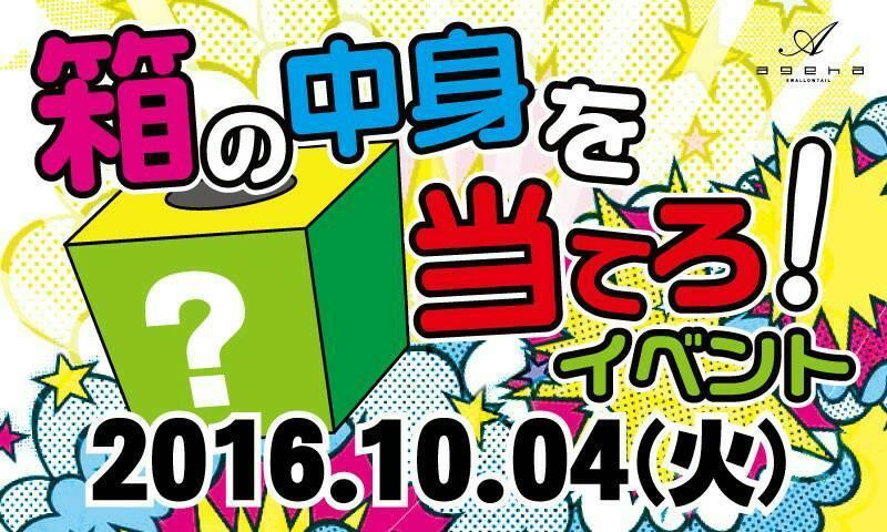 歌舞伎町ageha -swallowtail-のイベント「箱の中身を当てろ!イベント」のポスターデザイン
