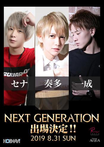 歌舞伎町ホストクラブR -TOKYO-のイベント「NEXT GENERATION」のポスターデザイン