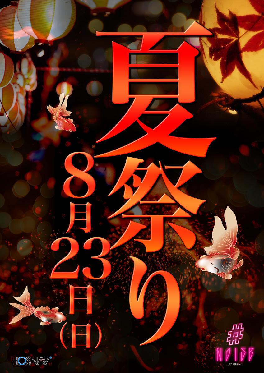 歌舞伎町#Noiseのイベント「夏祭り」のポスターデザイン