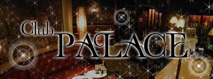 shop-img PALACEのメインビジュアル
