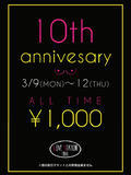 皆様のおかげで10周年!!!!!!