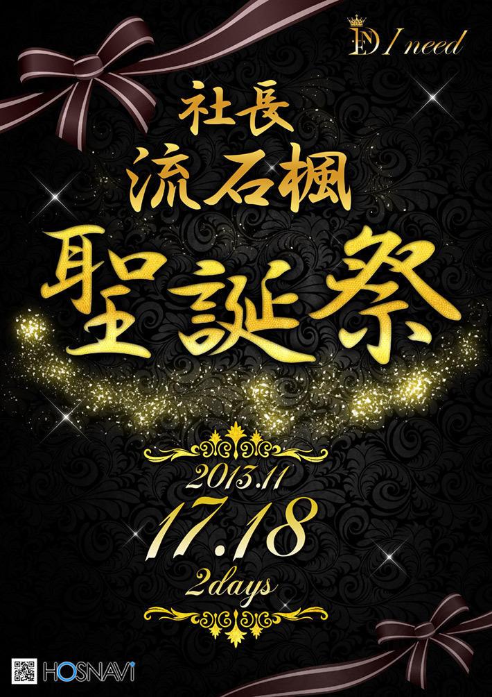 歌舞伎町I needのイベント「流石楓 聖誕祭」のポスターデザイン