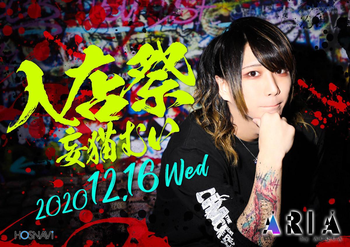 札幌ACQUA ~SAPPORO~のイベント「入店祭」のポスターデザイン