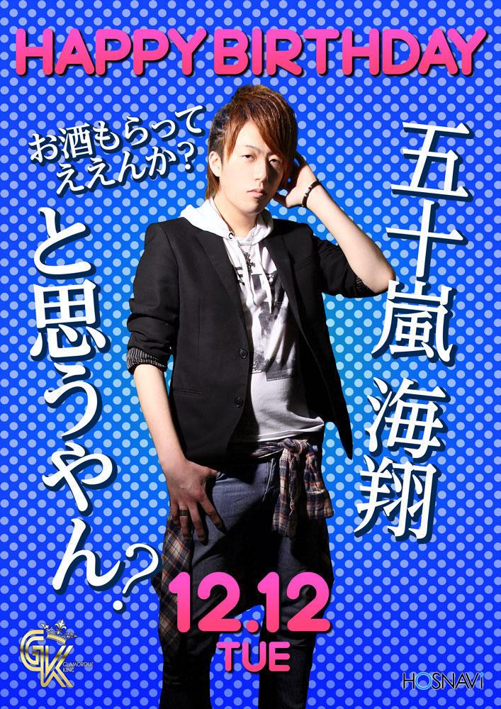 歌舞伎町GLAMOROUS KING -1st-のイベント「五十嵐海翔バースデー」のポスターデザイン