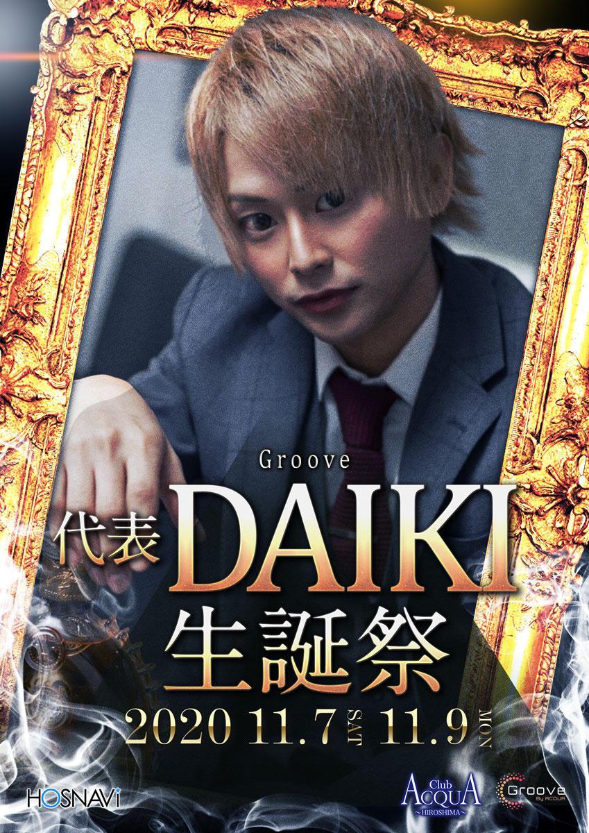 広島ACQUA -HIROSHIMA-のイベント「DAIKI バースデー」のポスターデザイン