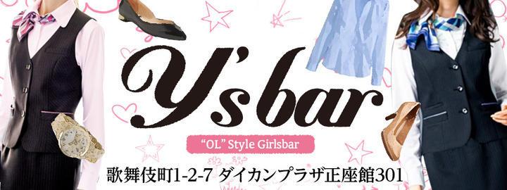 shop-img Y's barのメインビジュアル