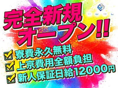 歌舞伎町COCO「上京者必見!!高級マンション寮永久無料!!」