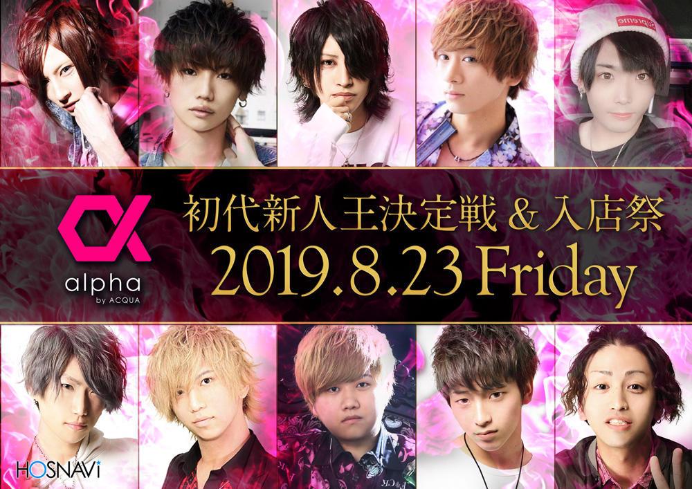 歌舞伎町alphaのイベント「初代新人王決定戦&入店祭」のポスターデザイン