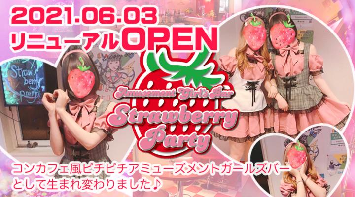 shop-img Strawberry Partyのメインビジュアル