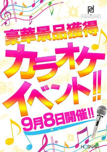 歌舞伎町ホストクラブarc -PIANISSIMO-のイベント「カラオケイベント」のポスターデザイン
