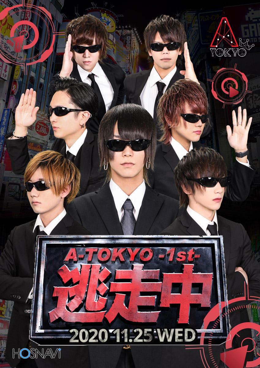 歌舞伎町A-TOKYO -1st-のイベント「逃走中イベント」のポスターデザイン