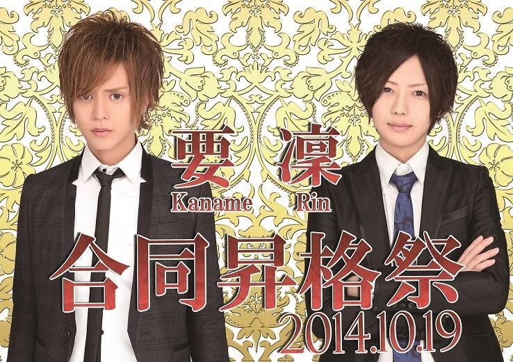 歌舞伎町Majestyのイベント「合同昇格祭」のポスターデザイン
