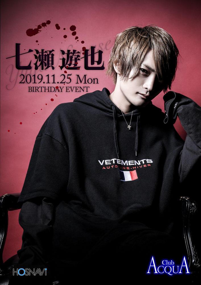 歌舞伎町ACQUAのイベント「七瀬遊也バースデー」のポスターデザイン