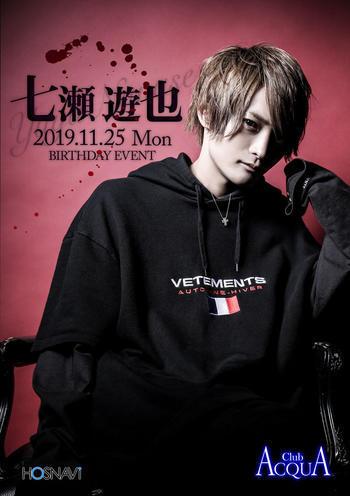 歌舞伎町ホストクラブACQUAのイベント「七瀬遊也バースデー」のポスターデザイン