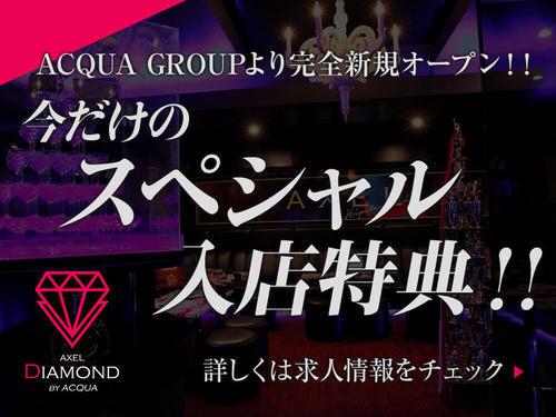 歌舞伎町AXEL DIAMOND「☆11月20日にACQUAグループより☆」