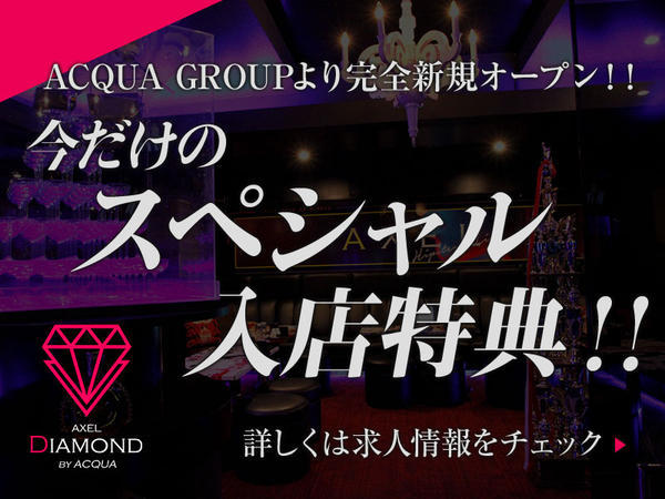 歌舞伎町「AXEL DIAMOND」の求人写真