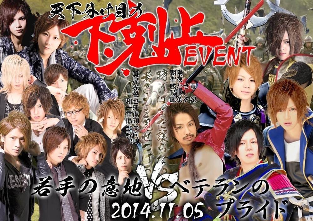 歌舞伎町Queenのイベント「下克上イベント★」のポスターデザイン