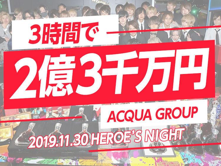 3時間で2億3000万円の売上!日本で一番熱かったイベント「ヒーローズナイト」のアイキャッチ画像