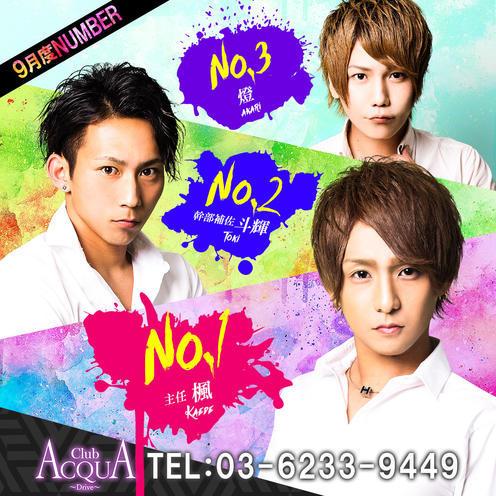 歌舞伎町ホストクラブDRIVEのイベント「9月度ナンバー」のポスターデザイン