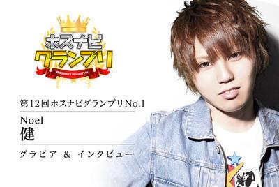 ニュース「第12回ホスナビグランプリNo.1 Noel 健さん」