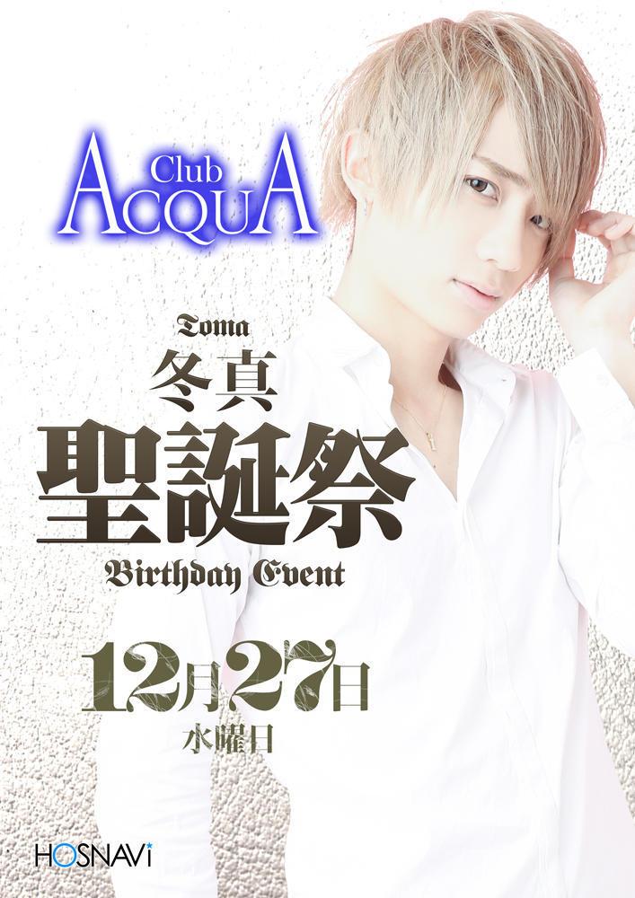 歌舞伎町ACQUAのイベント「冬真バースデー」のポスターデザイン