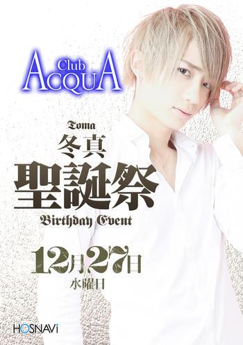 歌舞伎町ホストクラブACQUAのイベント「冬真バースデー」のポスターデザイン