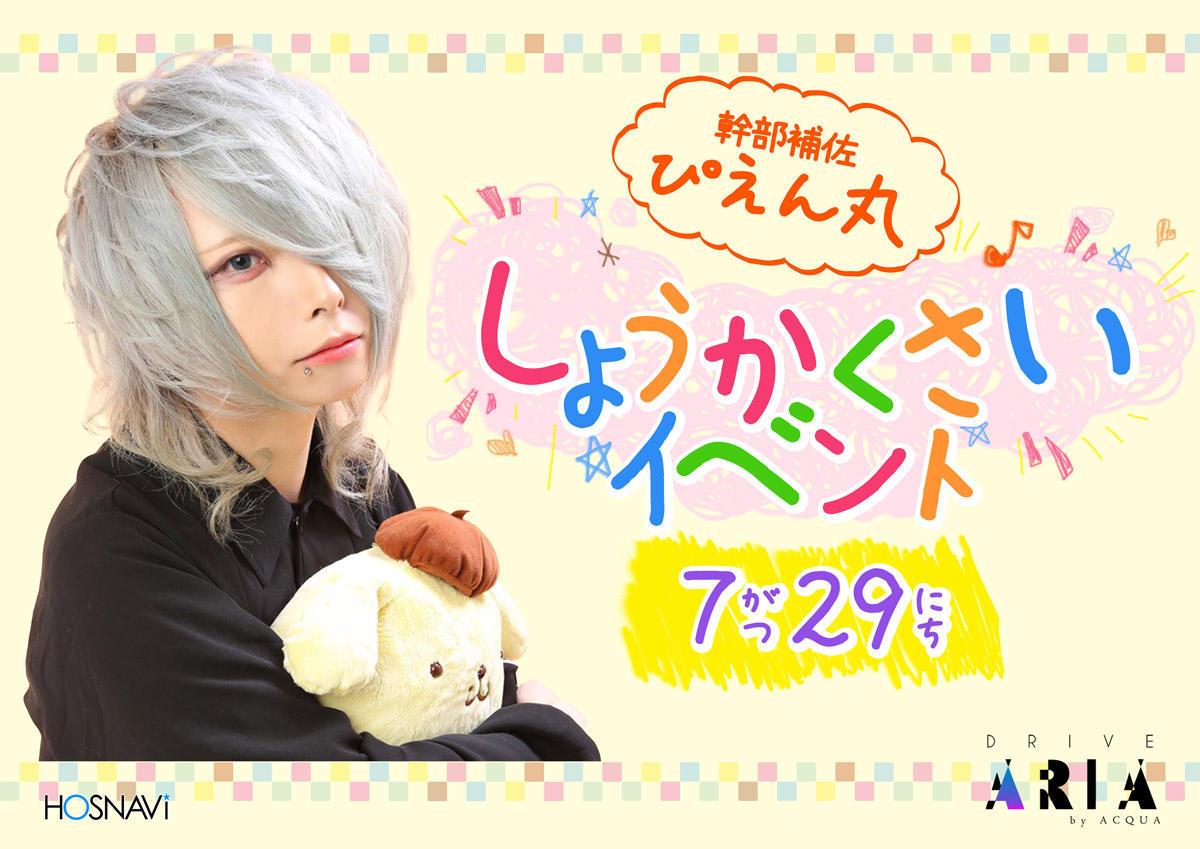 歌舞伎町AXEL ARIAのイベント「ぴえん丸 昇格祭」のポスターデザイン