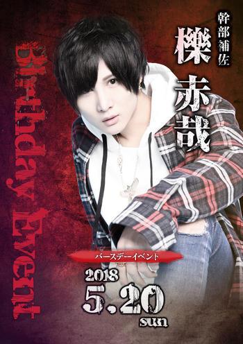 歌舞伎町ホストクラブACQUAのイベント「櫟 赤哉バースデー」のポスターデザイン