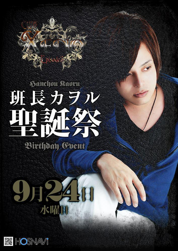 歌舞伎町XENO -EPISODE2-のイベント「班長カヲル聖誕祭」のポスターデザイン