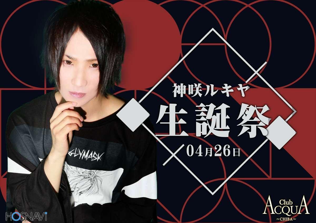 千葉ACQUA ~CHIBA~のイベント「神咲ルキヤ生誕祭」のポスターデザイン