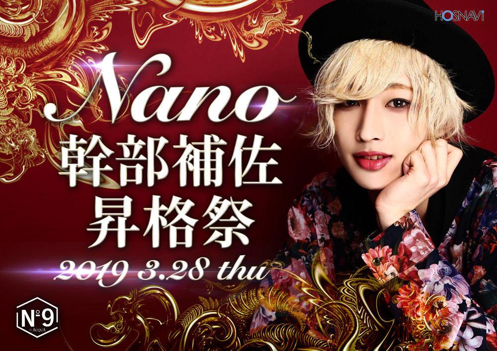 歌舞伎町No9のイベント「Nano幹部補佐昇格祭」のポスターデザイン