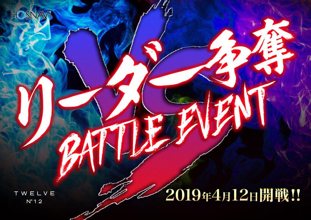 歌舞伎町twelveのイベント「リーダー争奪 BATTLE EVENT」のポスターデザイン