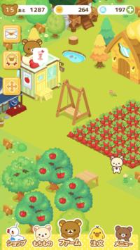 🐻リラックマ農園🐻の写真