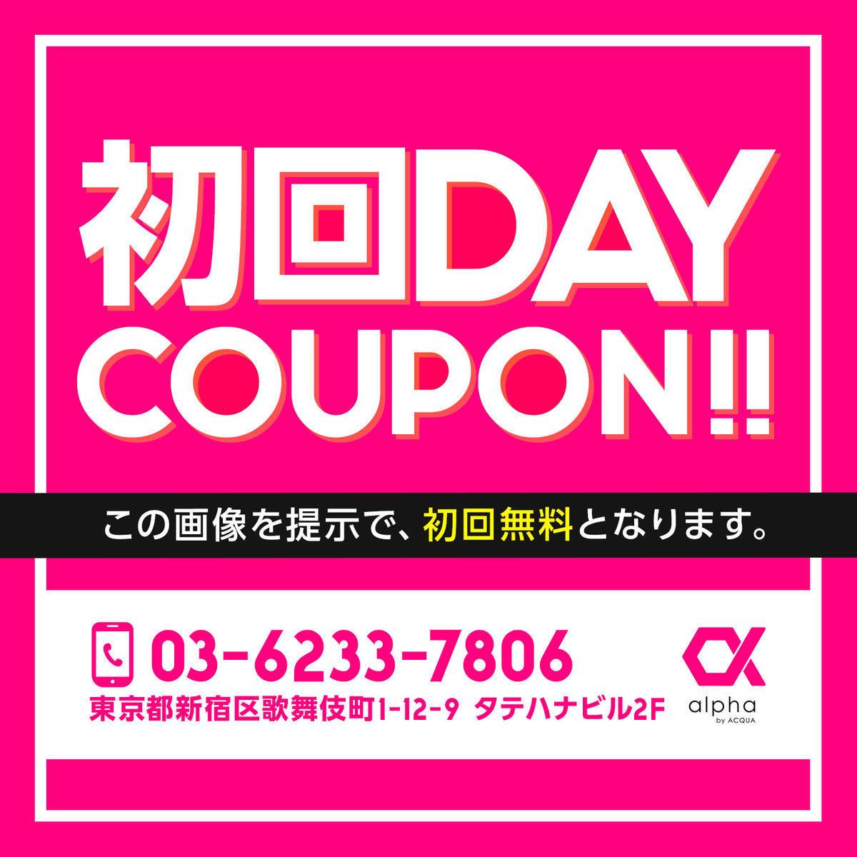 歌舞伎町alphaのイベント「初回Day」のポスターデザイン