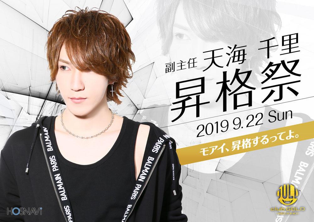 歌舞伎町GOLD secondのイベント「天海千里 昇格祭」のポスターデザイン