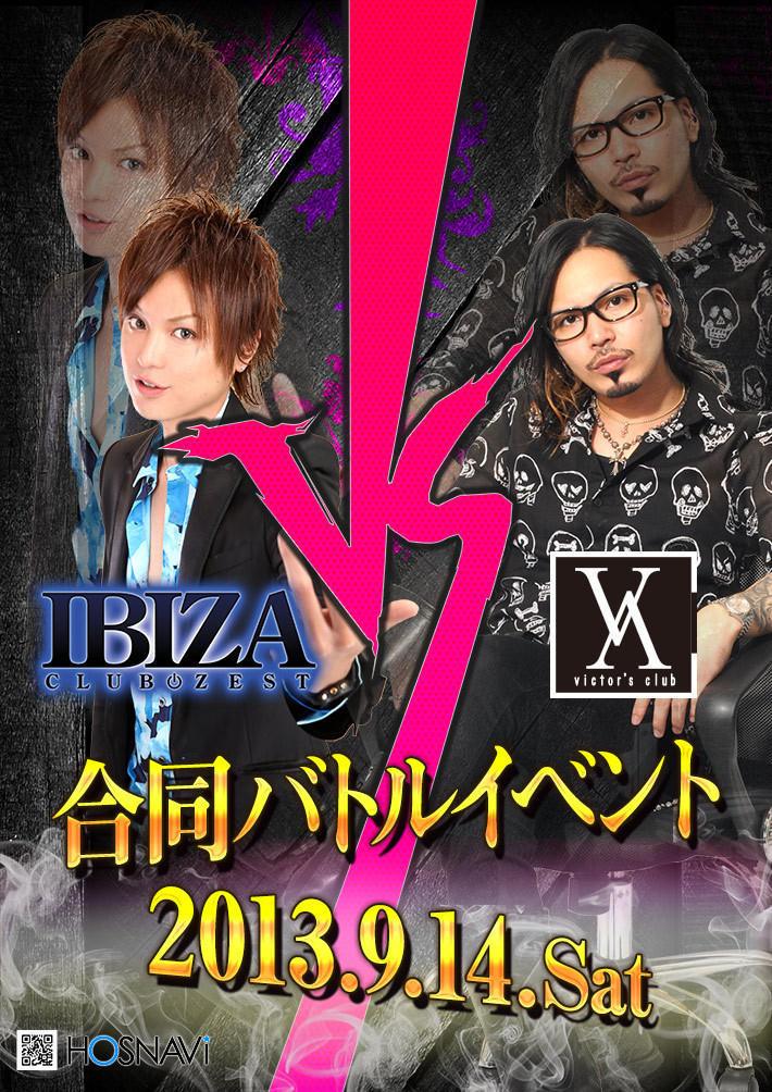 歌舞伎町ZEST 3部 -IBIZA-のイベント「合同バトルイベント」のポスターデザイン