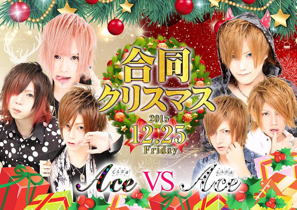 歌舞伎町Ace -1st-のイベント「合同クリスマス」のポスターデザイン