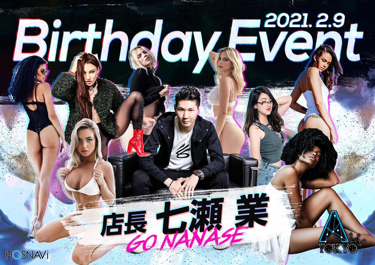 歌舞伎町A-TOKYO -3rd-のイベント「業 バースデー」のポスターデザイン