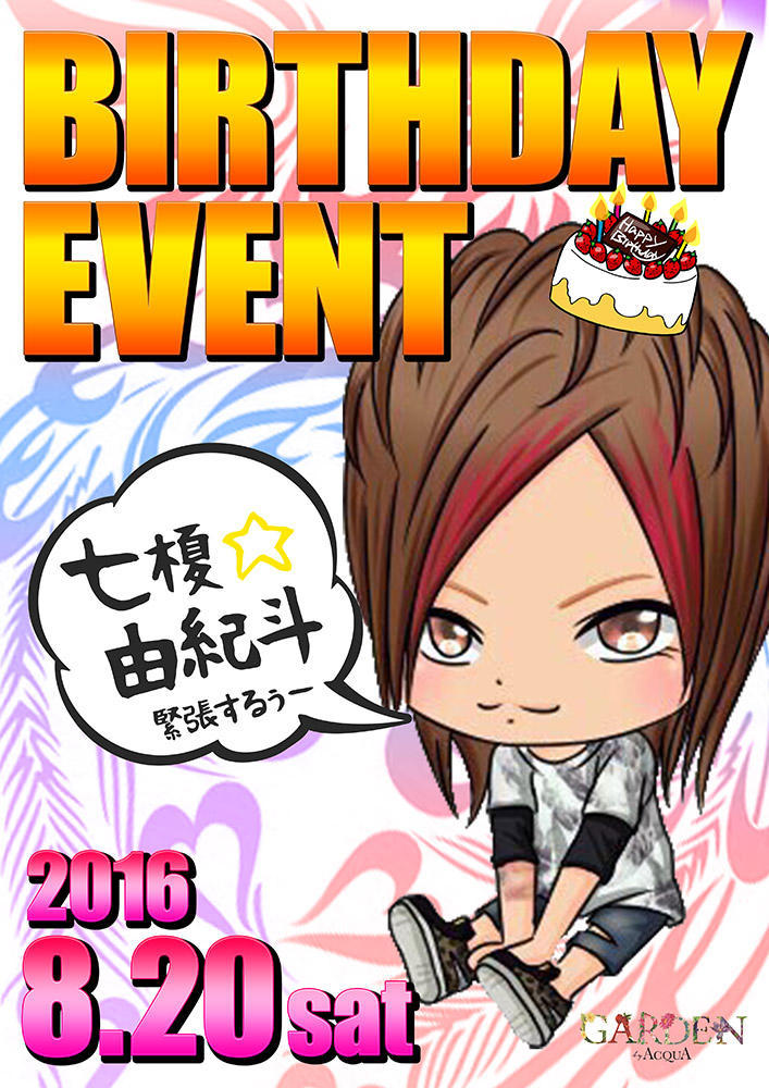 歌舞伎町GARDEN -by ACQUA-のイベント「七榎☆由紀斗バースデー」のポスターデザイン