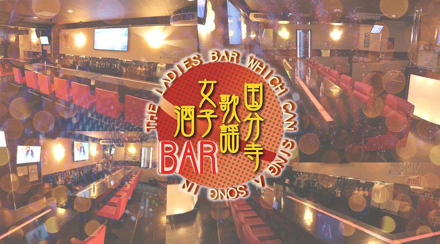 国分寺歌謡女子酒BARのメインビジュアル