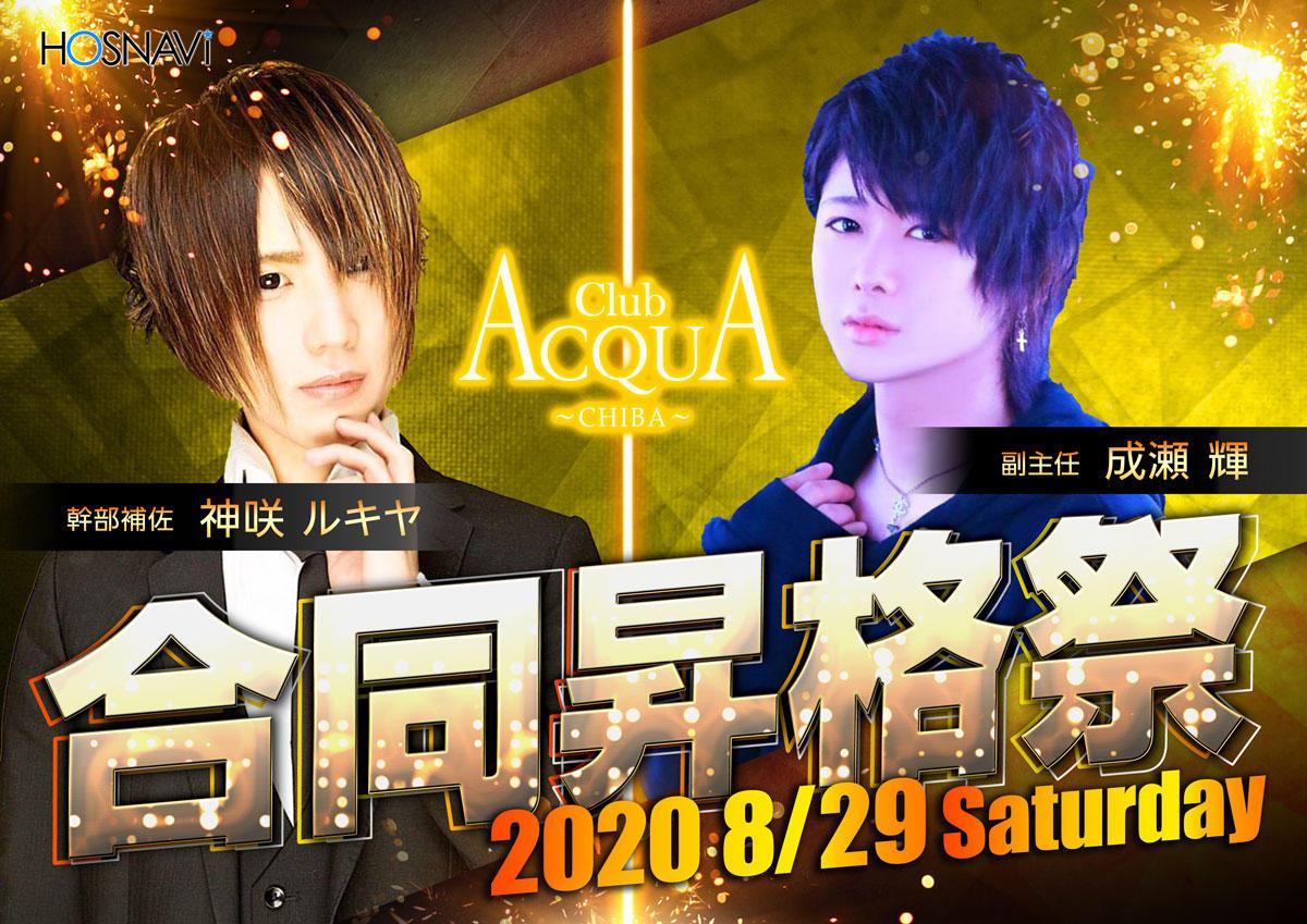 千葉ACQUA ~CHIBA~のイベント「合同昇格祭」のポスターデザイン