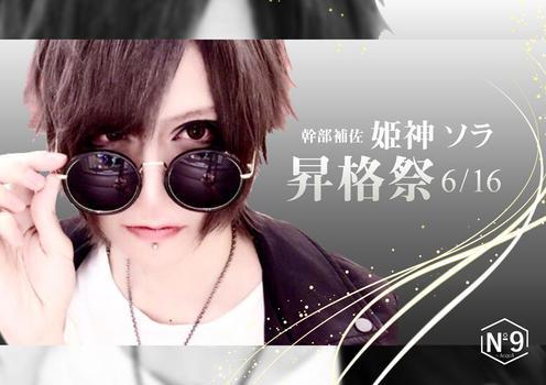 歌舞伎町ホストクラブNo9のイベント「姫神ソラ昇格祭」のポスターデザイン