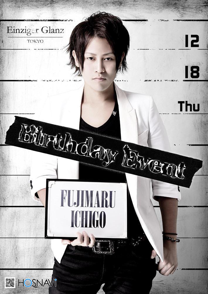 歌舞伎町Einziger Glanzのイベント「一護藤丸バースデー」のポスターデザイン