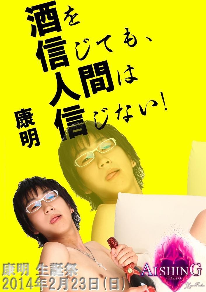 歌舞伎町AISHINGのイベント「康明 聖誕祭」のポスターデザイン
