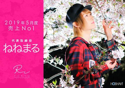 歌舞伎町ホストクラブR -TOKYO-のイベント「5月度ナンバー1」のポスターデザイン