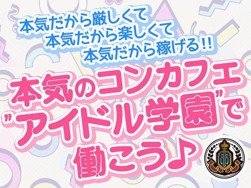 歌舞伎町IRIS by アイドル学園「元メンチカ多数在籍!今話題のメンズコンカフェで働きませんか?」