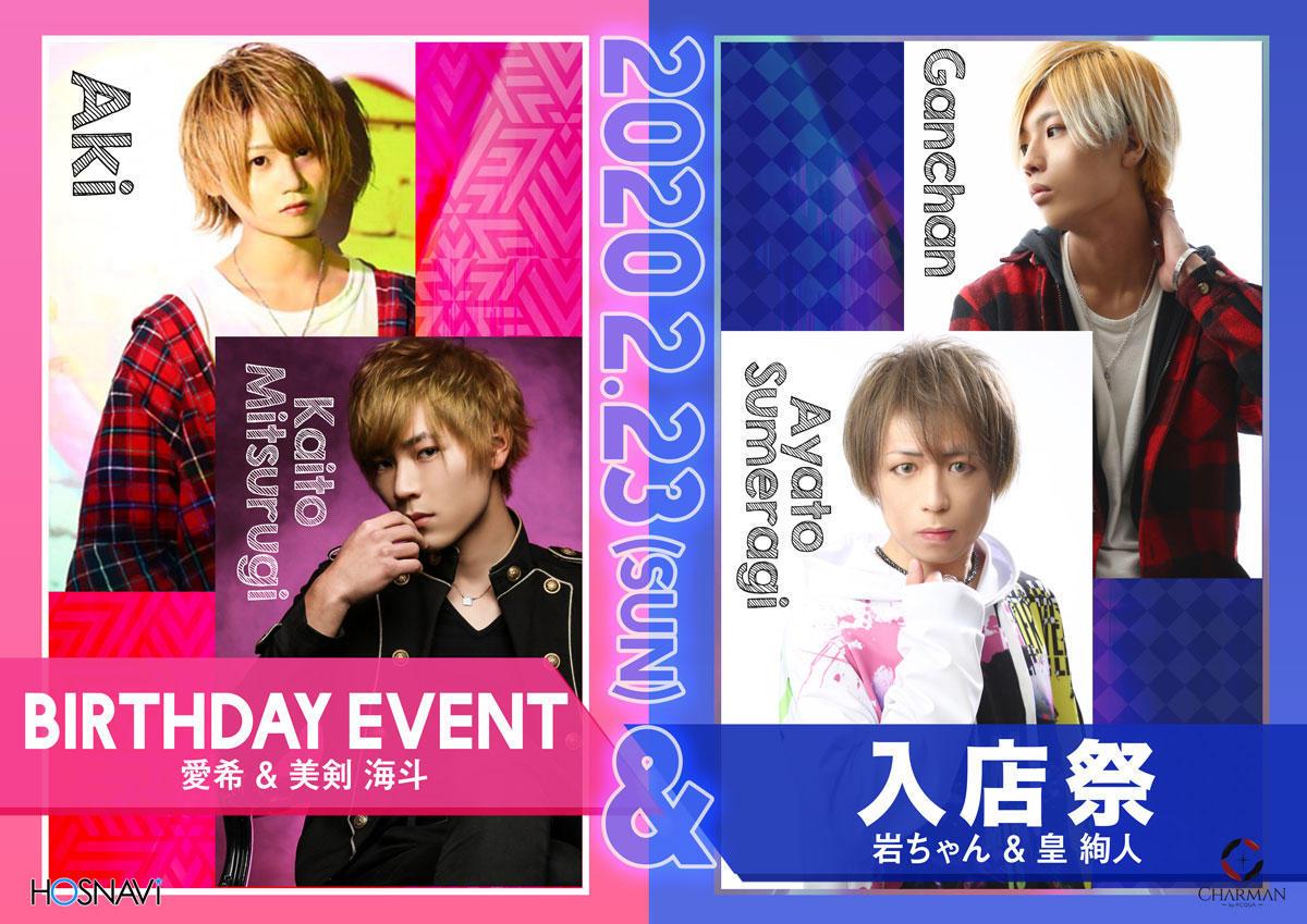 歌舞伎町charmanのイベント「バースデー&入店祭」のポスターデザイン