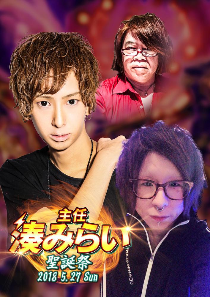 歌舞伎町ACQUAのイベント「湊みらいバースデー」のポスターデザイン
