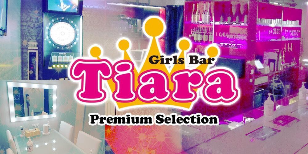 錦糸町ガールズバーTiara Premium Selection(ティアラ プレミアムセレクション)メインビジュアル