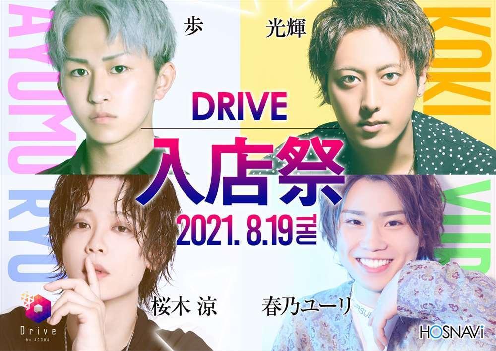 歌舞伎町DRIVEのイベント「入店祭」のポスターデザイン